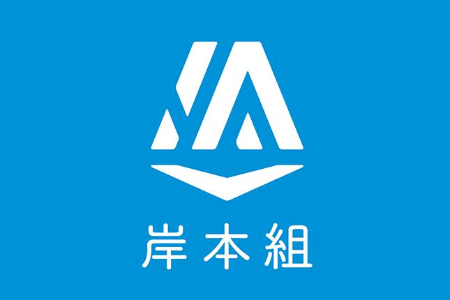株式会社岸本組